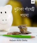 দুটাকা পঁয়ষট্টি পয়সা - 3 by Kalyan Ashis Sinha in Bengali}
