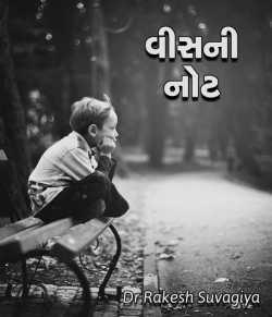 Vis ni Not by Dr Rakesh Suvagiya in Gujarati
