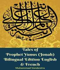 Tales of Prophet Yunus (Jonah) Bilingual Edition English   French