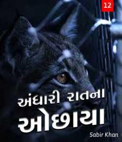 Andhari raatna ochhaya - 12 by SABIRKHAN in Gujarati