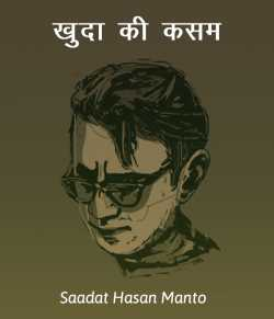 Khuda ki Kasam by Saadat Hasan Manto in Hindi Short Stories PDF