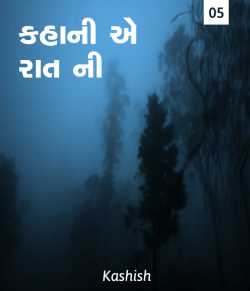 Kahani ae raat ni - 5 by Kashish in Gujarati