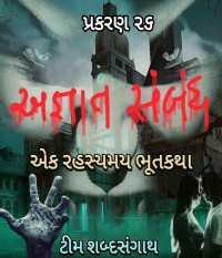 Agyaat Sambandh - 26