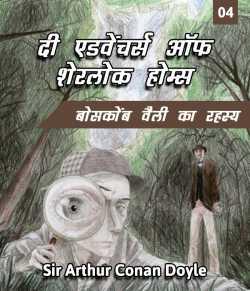 The Boscomne Valley Mystery - 4 by Sir Arthur Conan Doyle in Hindi