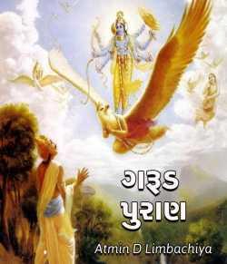 Garuda puran by Atmin Limbachiya in Gujarati
