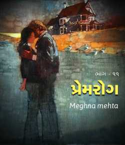 Premrog - 11 by Meghna mehta in Gujarati