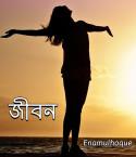 জীবন--------------- - জীবন সংগ্রামে সফলতার কিছু উপায় by Enamulhoque in Bengali}
