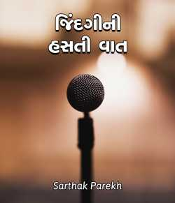 Jindgi ni Hasti Vat by sarthak Parekh Sp in Gujarati