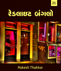 Redlite Bunglow - 21 by Rakesh Thakkar in Gujarati