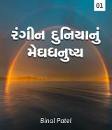 રંગીન દુનિયાનું મેઘધનુષ્ય  by BINAL PATEL in Gujarati
