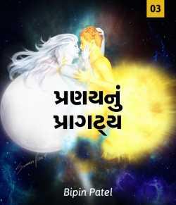 Pranaynu Pragatya - 3 by Bipin patel વાલુડો in Gujarati