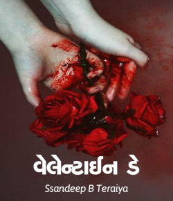 Valentine Day by Ssandeep B Teraiya in Gujarati