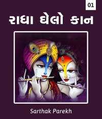 Radha ghelo Kaan - 1