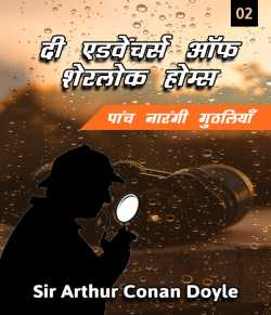 Five Orange Pips - 2 by Sir Arthur Conan Doyle in Hindi
