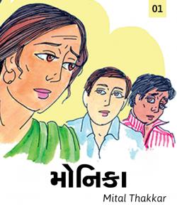 Monica - 1 by Mital Thakkar in Gujarati