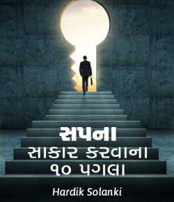 Sapna sakar karvana 10 Pagla by Hardik Solanki in Gujarati