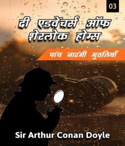 Five Orange Pips - 3 by Sir Arthur Conan Doyle in Hindi