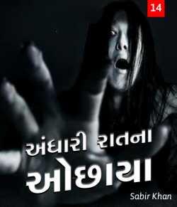 Andhari raatna ochhaya - 14 by SABIRKHAN in Gujarati