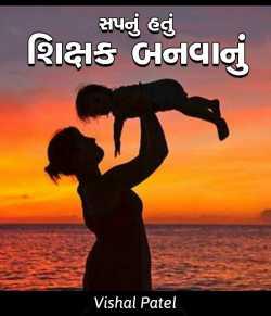 Sapnu hatu shikshak banvanu by vishal patel in Gujarati