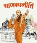 चाणक्यनीति बुक MB (Official) द्वारा प्रकाशित हिंदी में