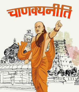 Chanakya Neeti by MB (Official) in Hindi