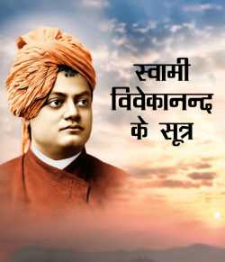 Swami Vivekanand ke Sutra by Swami Vivekananda in Hindi