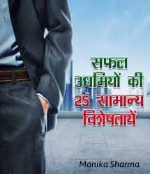 सफल उधमियों की २५ सामान्य विशेषतायें बुक Monika Sharma द्वारा प्रकाशित हिंदी में