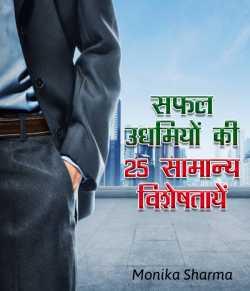 Safal Udhmiyon ki 25 Samanya Visheshtayen by Monika Sharma in Hindi