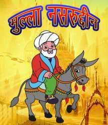 मुल्ला नसरुद्दीन बुक MB (Official) द्वारा प्रकाशित हिंदी में