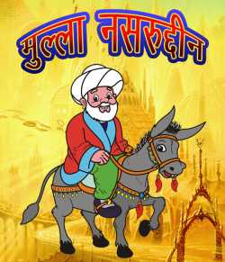 Mulla Nasruddin by MB (Official) in Hindi