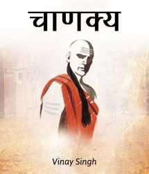 चाणक्य बुक Vinay kuma singh द्वारा प्रकाशित हिंदी में