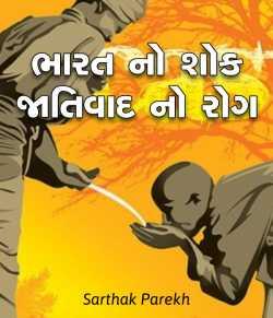Bharat no shok - jativad no rog by sarthak Parekh Sp in Gujarati
