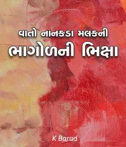 Vato nanakada malakni by K Barad in Gujarati