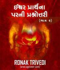 Ishwariy prarthna parni prashnotari - 2