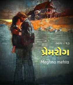 Premrog - 13 by Meghna mehta in Gujarati