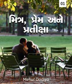 Mitra, Prem ane Pratiksha - 1 by Mehul Dodiya in Gujarati
