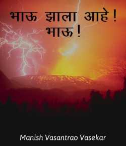 Bhau jhala aahe by Manish Vasantrao Vasekar in Marathi