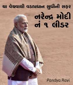 From tea sales to Prime Minister's trip by Pandya Ravi in Gujarati