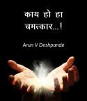 काय हो हा चमत्कार...! (विनोदी कथा ) मराठीत Arun V Deshpande