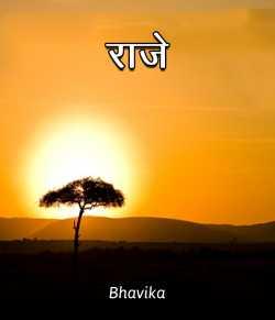 Raje by Bhavika in Marathi