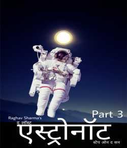 The Lost Astronaut - Step in sun - 3 by Raghav Sharma in Hindi