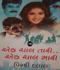 Ek Chaal Tari Ek chaal mari - 19