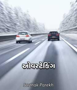 overtaking by sarthak Parekh Sp in Gujarati
