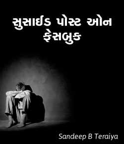Suicide post on facebook by Ssandeep B Teraiya in Gujarati