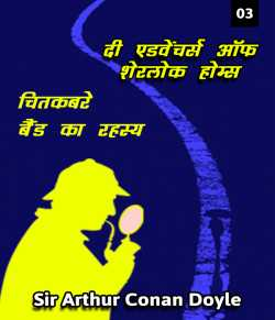 The Adventure of the Speckled Band - 3 by Sir Arthur Conan Doyle in Hindi