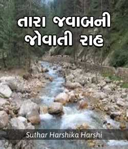Tara jawabni jovati raah by Suthar Harshika harshi in Gujarati