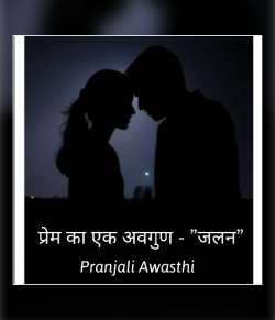 jealousy   effect of love by Pranjali Awasthi in Hindi