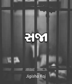 Saja by Jigisha Raj in Gujarati