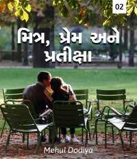 Mitra, Prem ane Pratiksha - 2