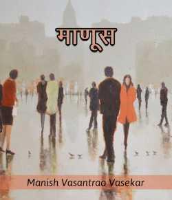 Maanus by Manish Vasantrao Vasekar in Marathi